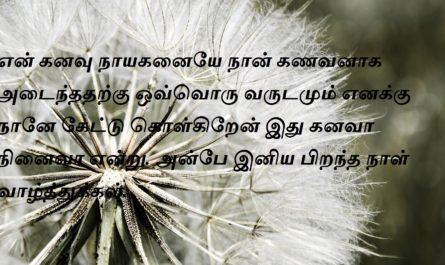 Happy Birthday Wishes in Marathi Facebook