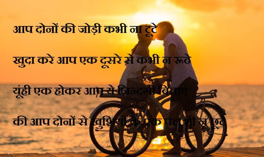 Romantic Wedding Anniversary Wishes to Wife from Husband