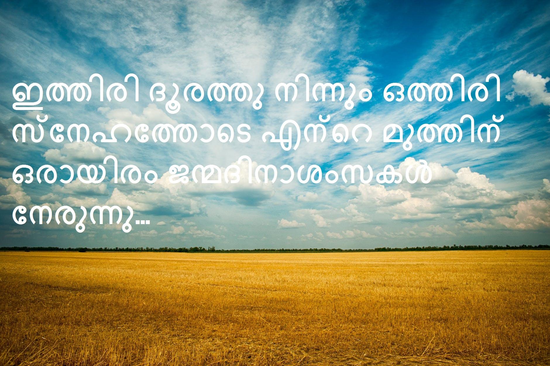 Birthday Wishes in Malayalam