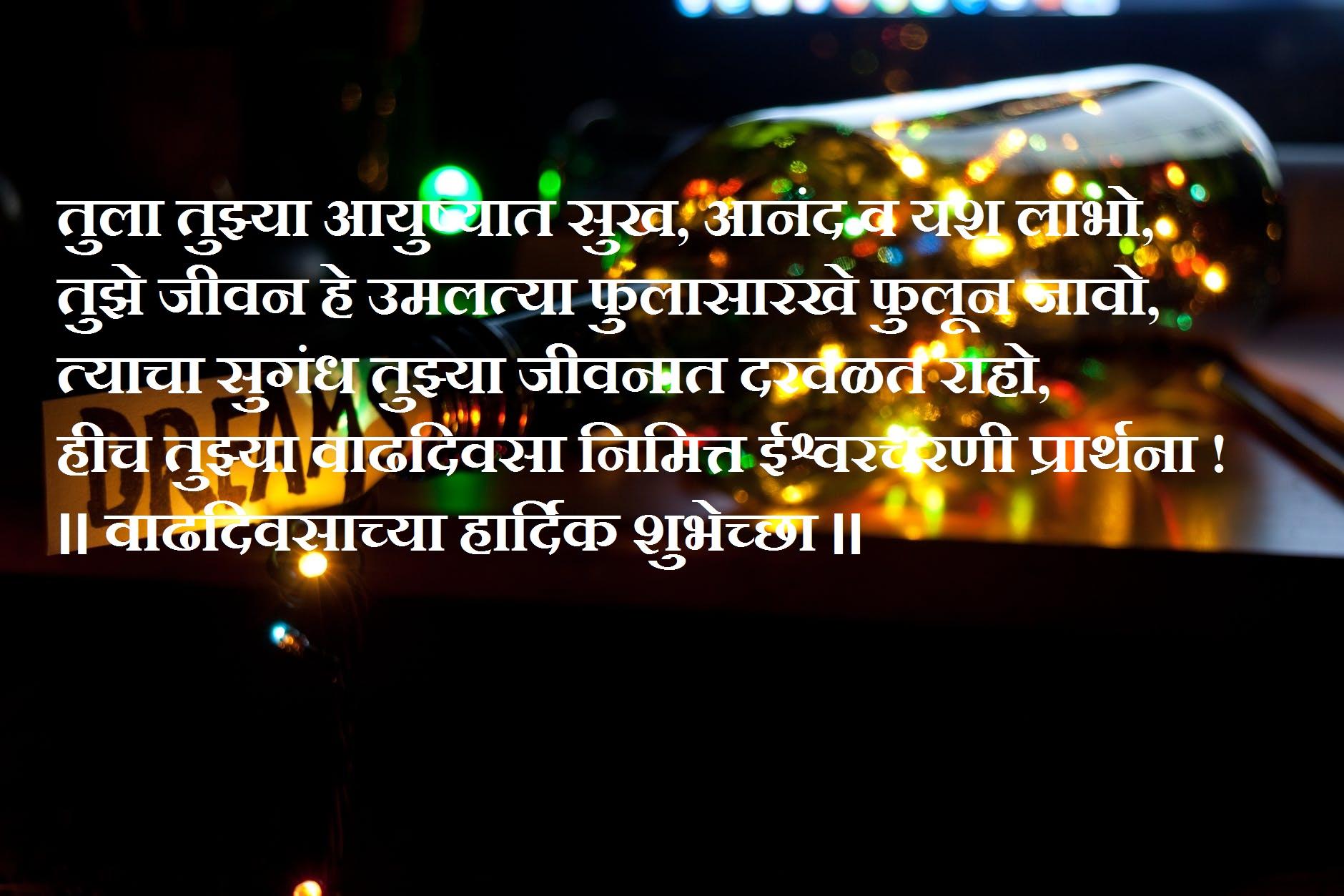 Birthday Message in Marathi
