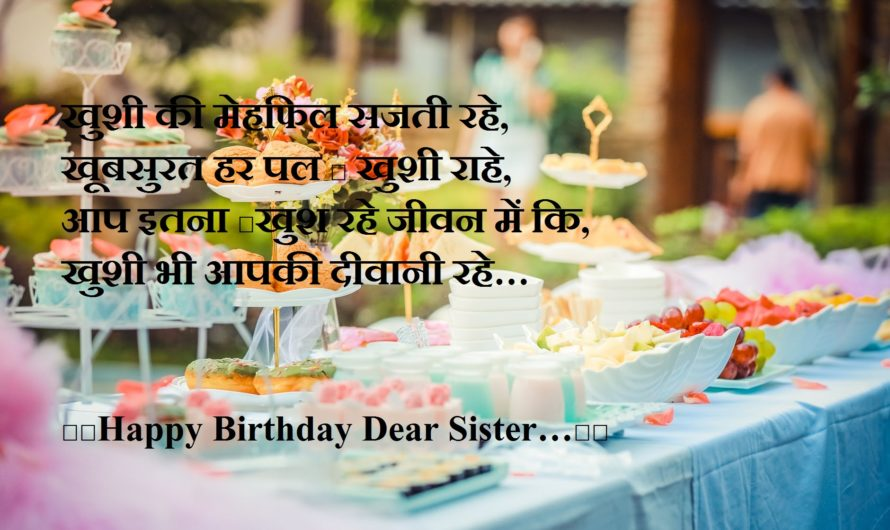 Happy Birthday Wishes for Sister in Hindi & English