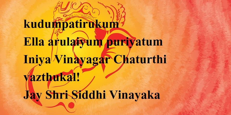 Happy Gowri Ganesha Wishes