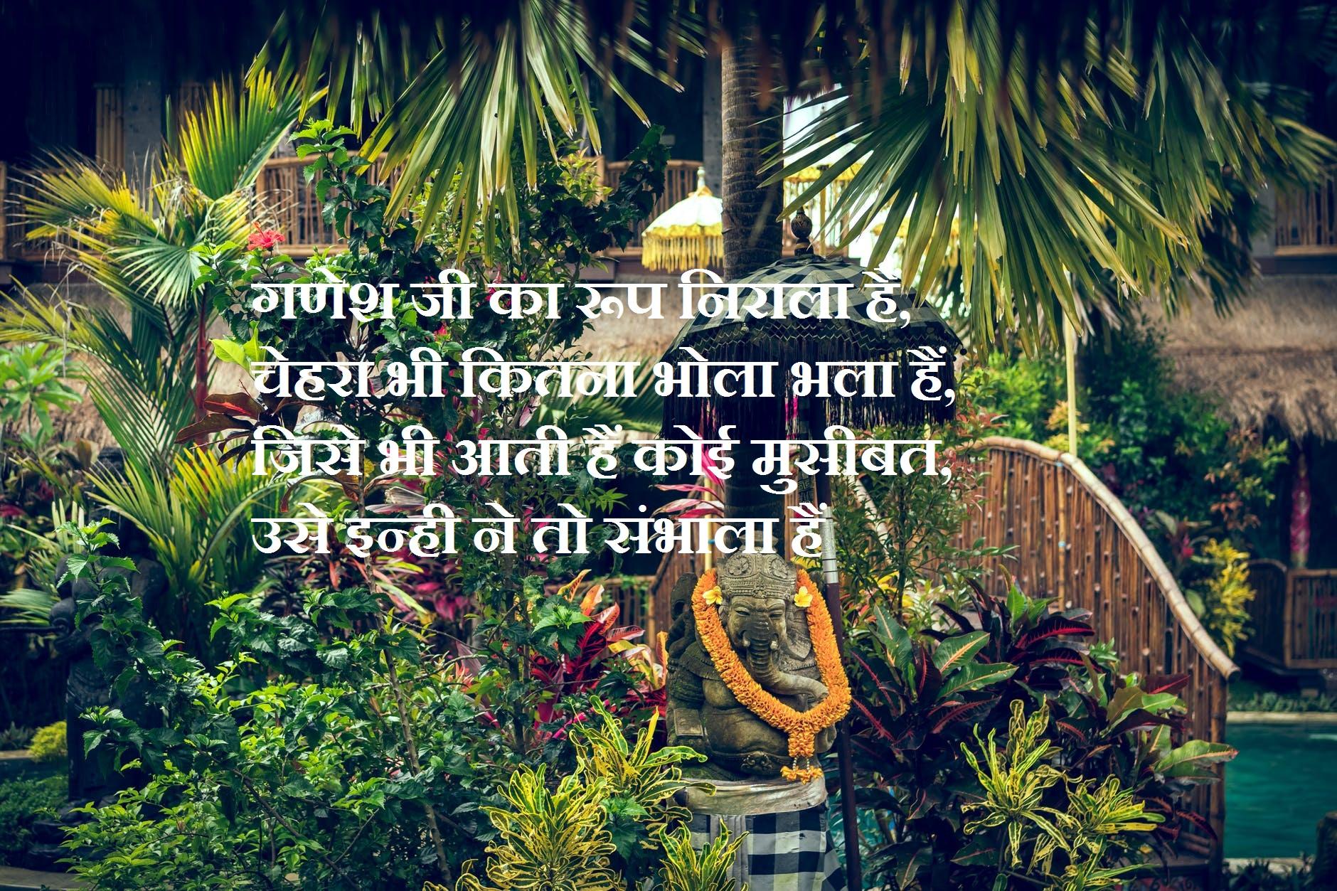 Ganpati Bappa Wishes
