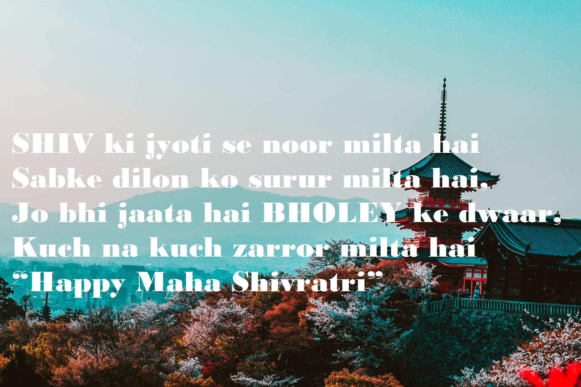 Shivaratri Wishes