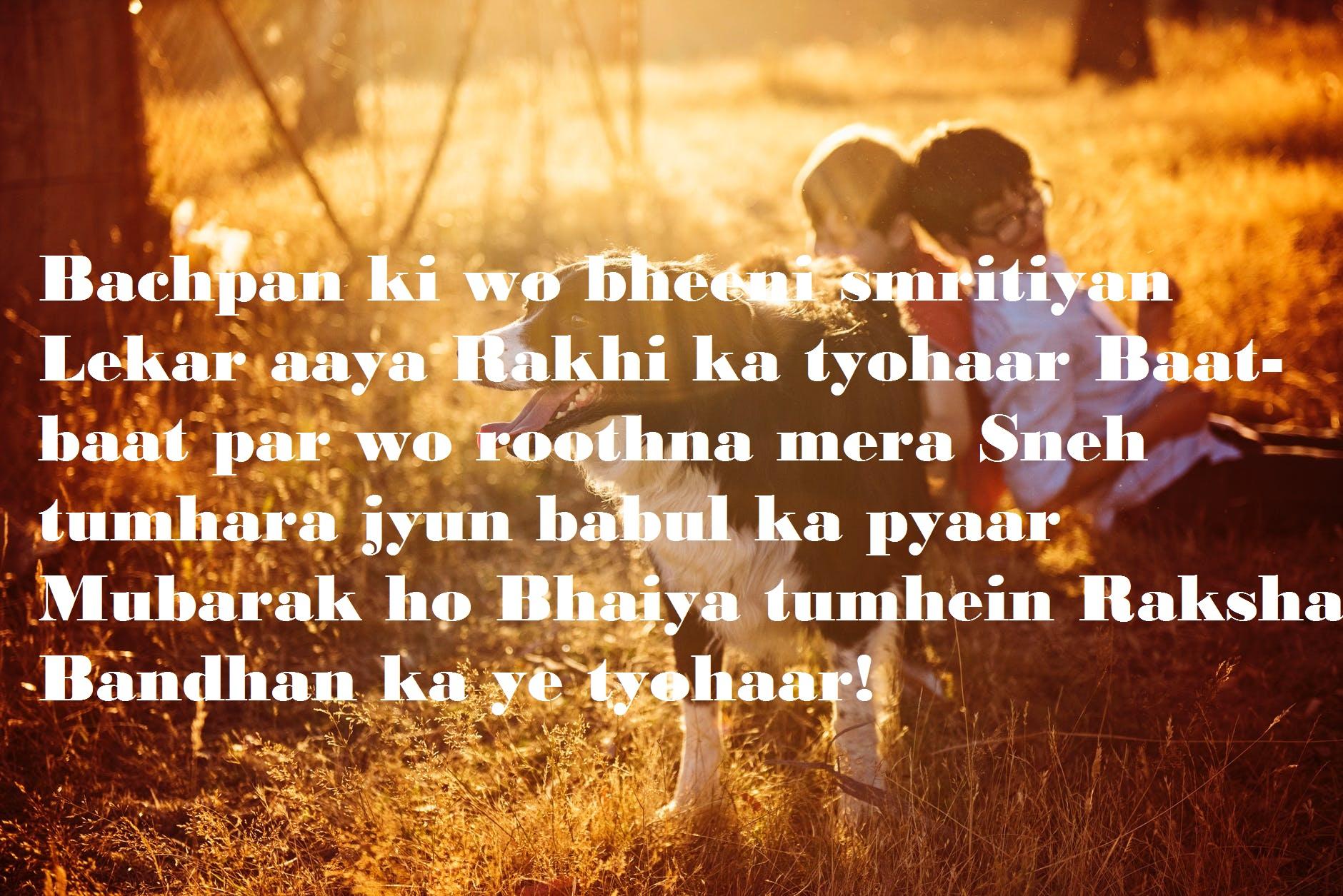 Best Wishes for Raksha Bandhan