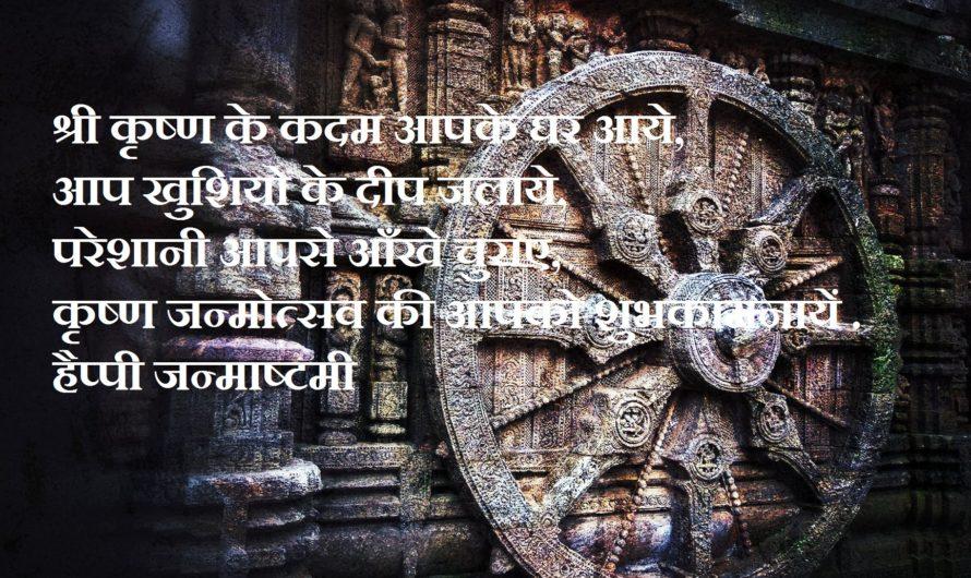 50 + Krishna Janmashtami Wishes, Quotes & Messages