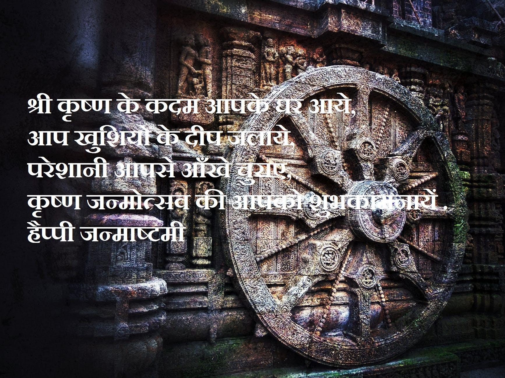 Krishna Janmashtami Wishes, Quotes