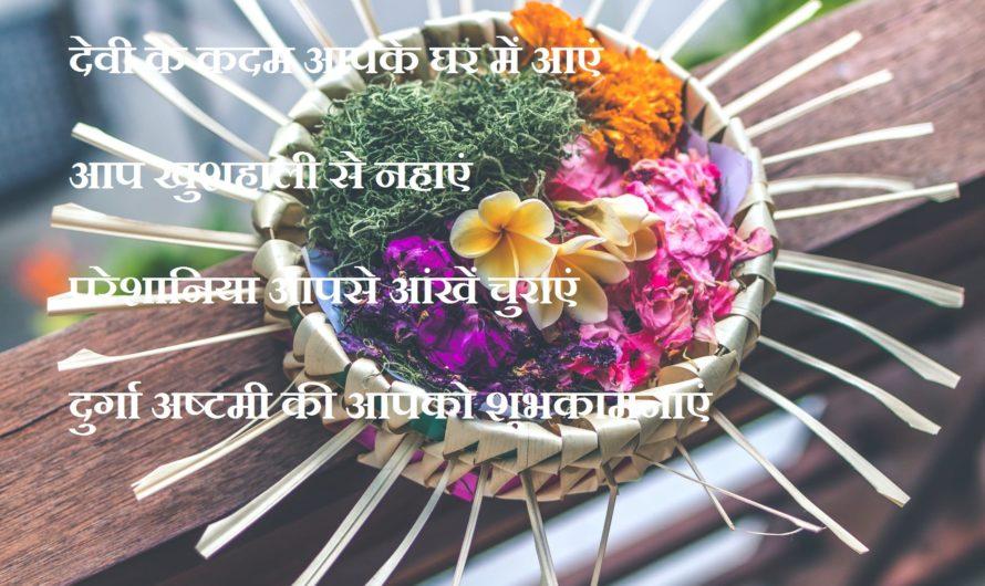 Durga Puja Wishes in Hindi & English – Durga Ashtami Wishes