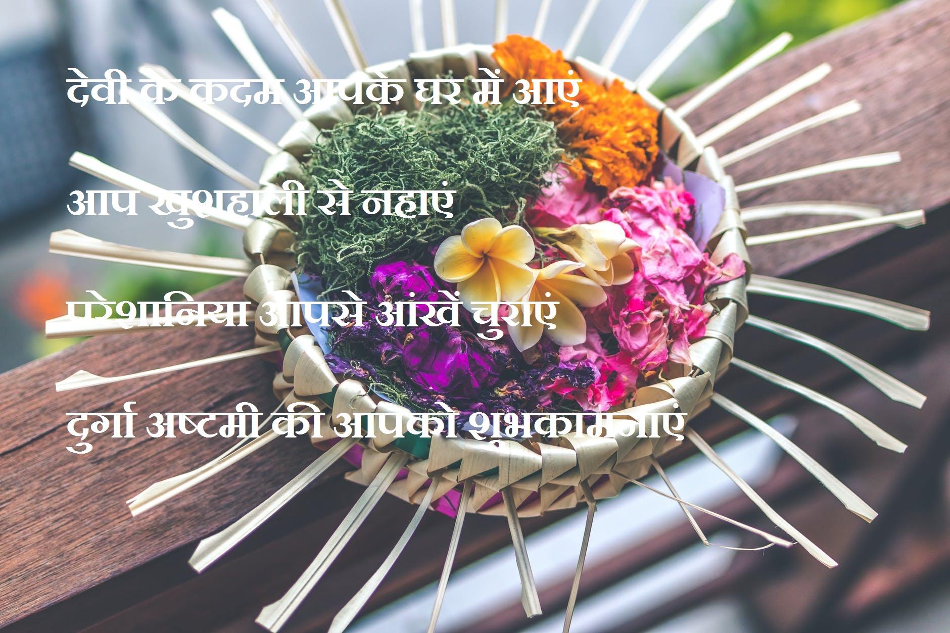 Durga Puja Wishes in Hindi