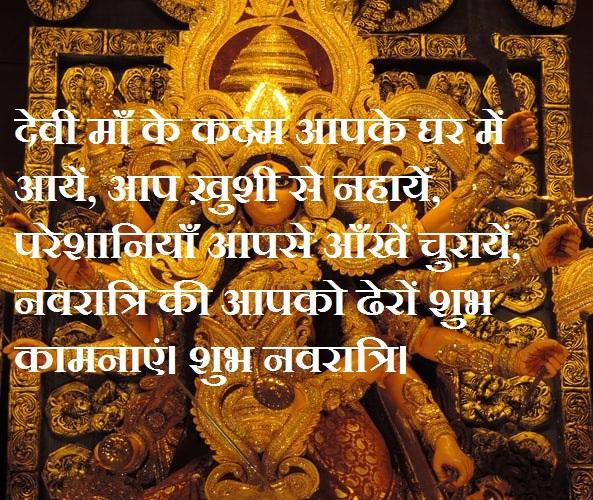 Navratri Wishes Greetings