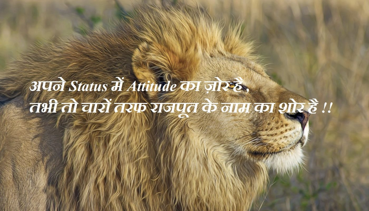 Rajput Quotes in Hindi