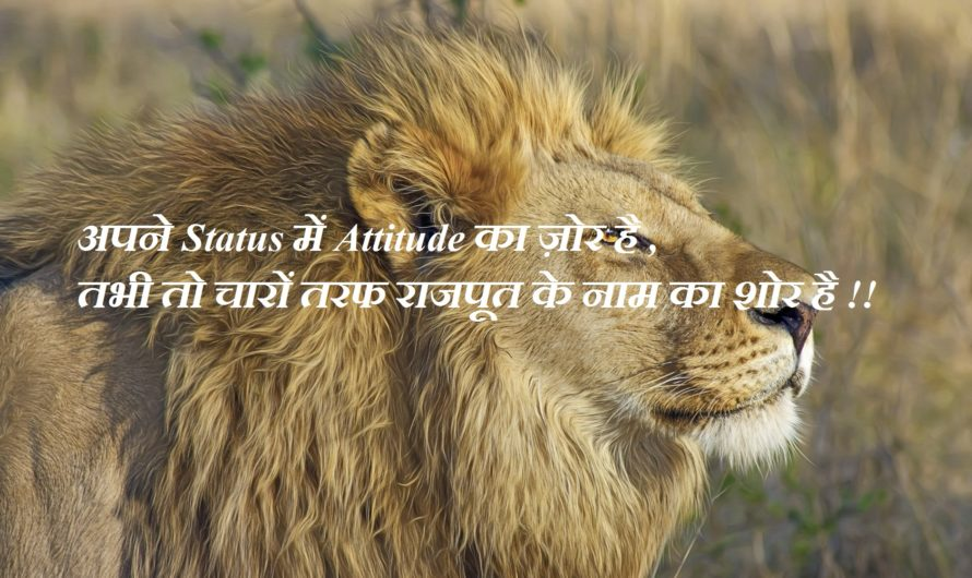 100+ Rajput Quotes in Hindi & English | Royal Rajput Quotes