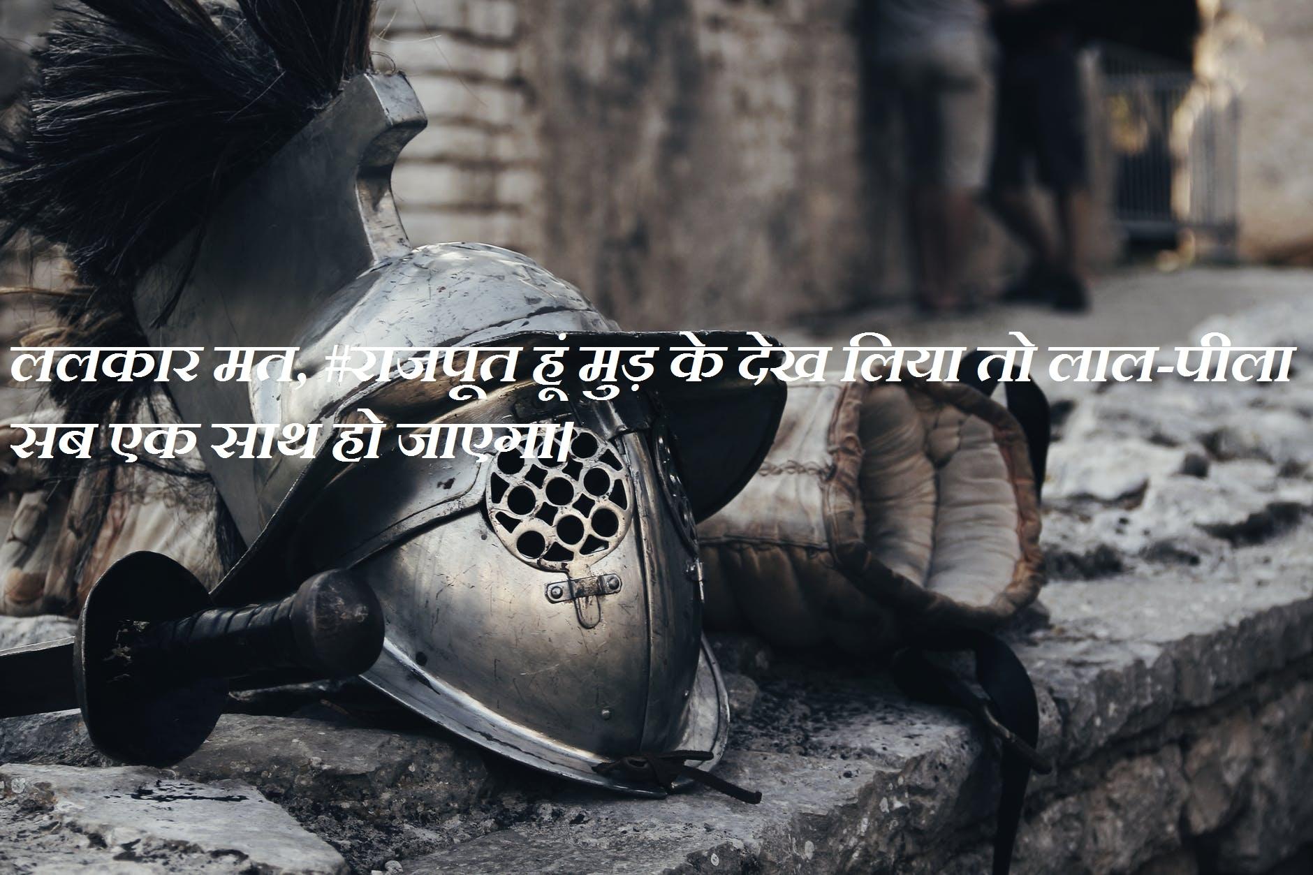 rajputana quotes in english