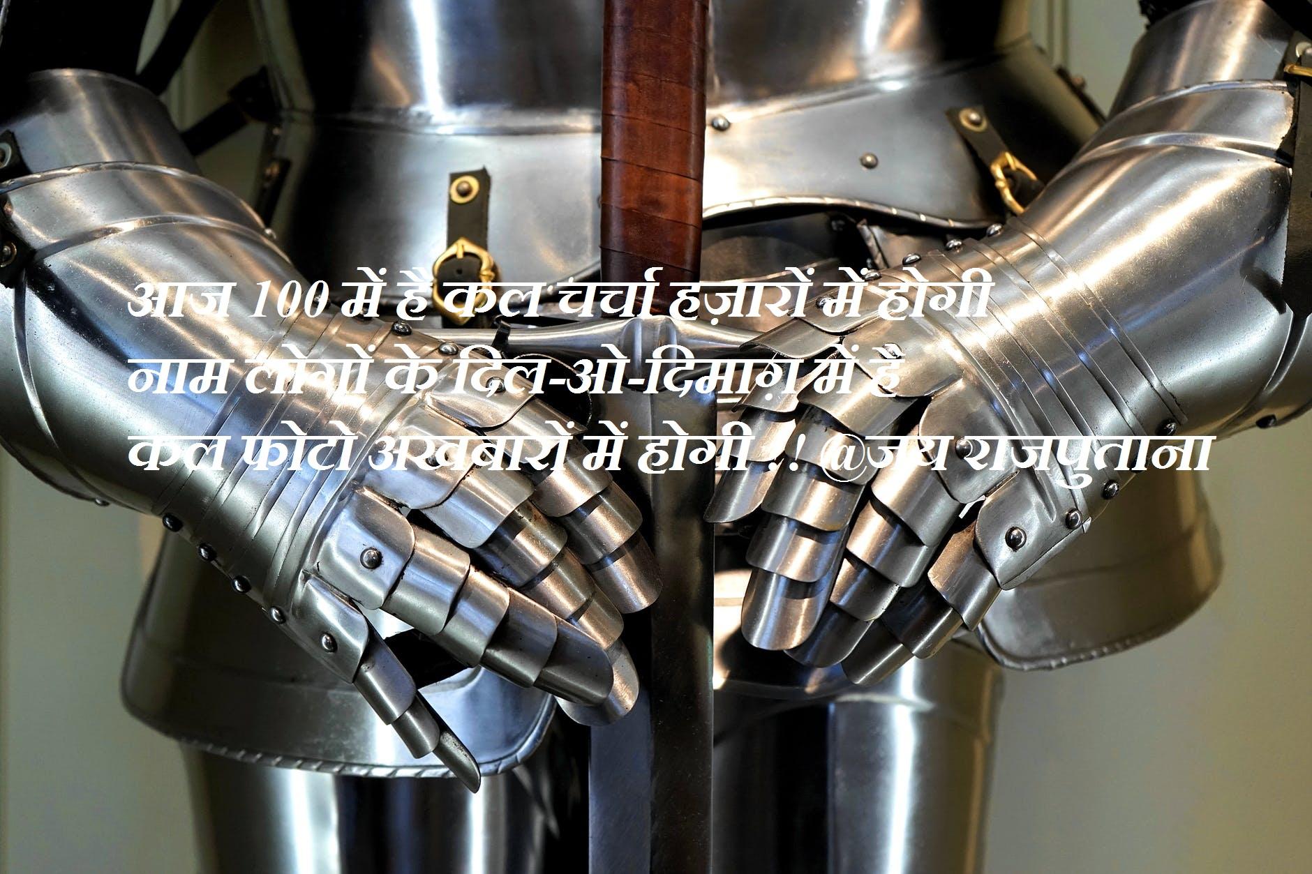 Rajput Famous Quotes