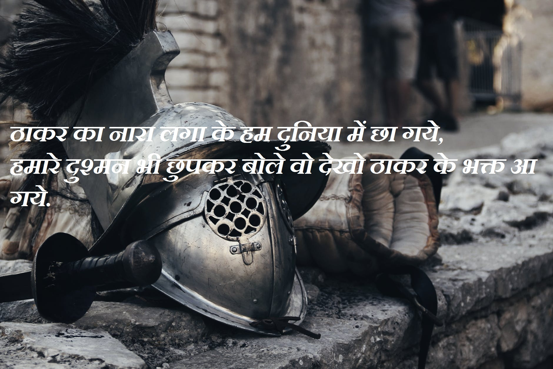 Thakur Quotes