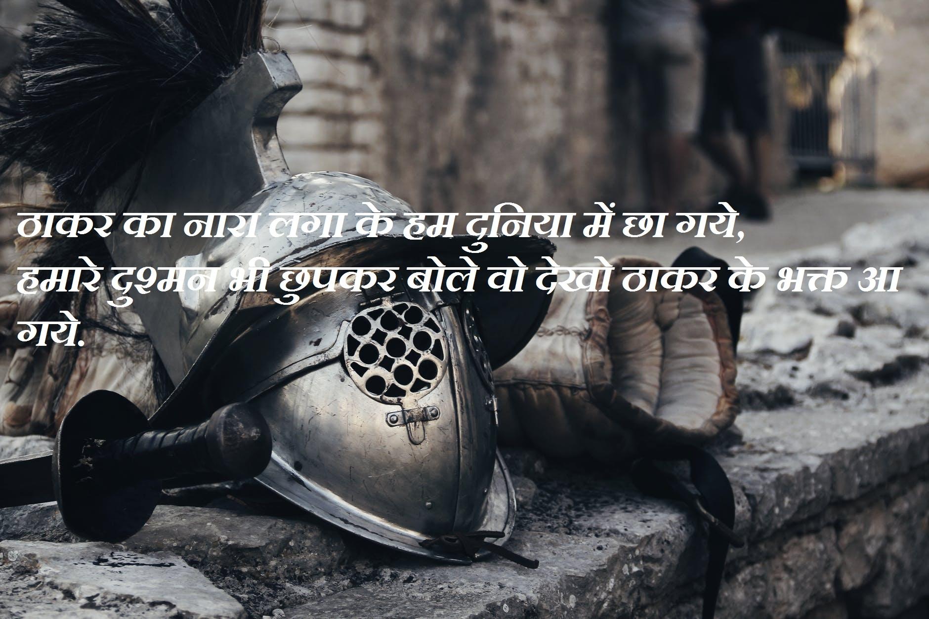 Thakur Quotes